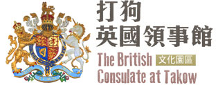 The British Consulate at Takow